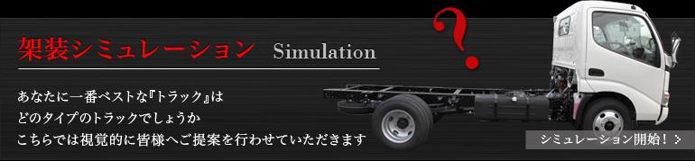 架装シミュレーション あなたに一番ベストな『トラック』はどのタイプのトラックでしょうか