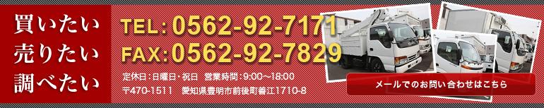 〒470-1511   愛知県豊明市前後町善江1710-8 TEL:0562-92-7171 FAX:0562-92-7829 メールでのお問い合わせはこちら