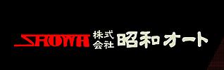 株式会社 昭和オート