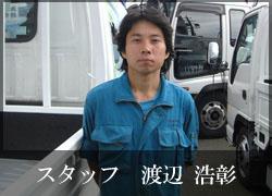 スタッフ 渡辺 浩彰