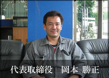 代表取締役 岡本 勝正